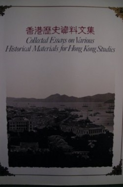 Collected-Essays-on-Various-Historical-Materials-for-Hong-Kong-Studies-B006LGEIMS
